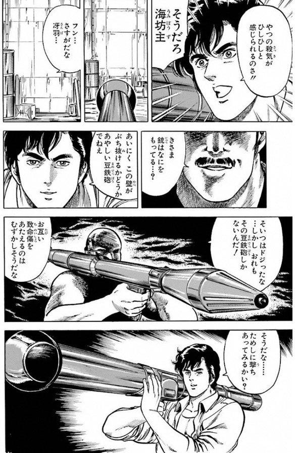 ©北条司/NSP 1985