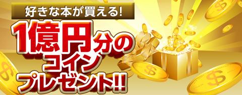 総額1億円分のコインプレゼントキャンペーン